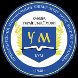 Кафедра української мови